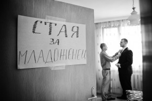 Свaтбен фотограф - Пловдив - Борислав Чепишев
